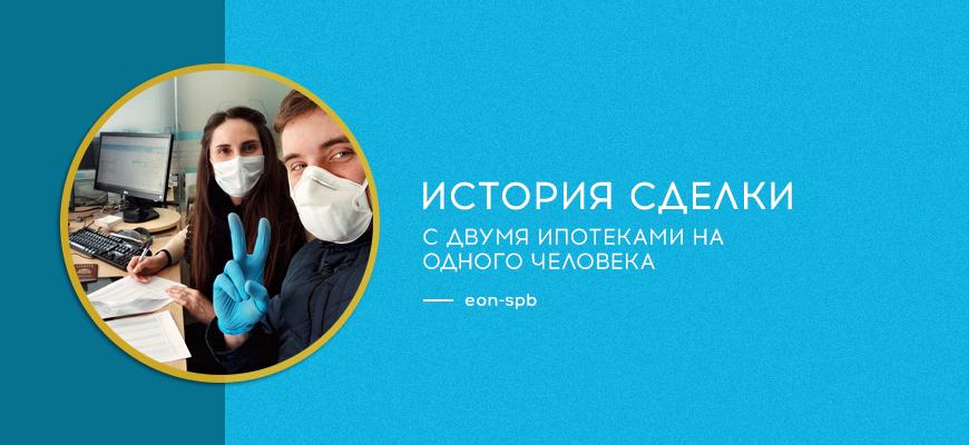 Реально ли взять 2 ипотеки на одного человека при покупке квартиры в Санкт-Петербурге?